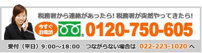 仙台エリアで税務調査のことなら、仙台税務調査・無申告サポートへまずはお電話ください。フリーダイヤル0120750605 無料相談受付中