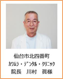 お客様の声 カワムラ・デンタル・クリニック 院長 川村 眞様