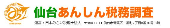 仙台税務調査サポートセンター